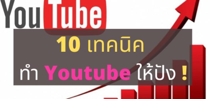เพิ่มผู้ติดตาม youtube