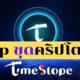 timestope